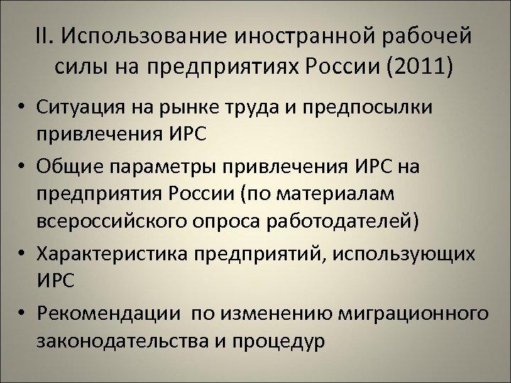 II. Использование иностранной рабочей силы на предприятиях России (2011) • Ситуация на рынке труда