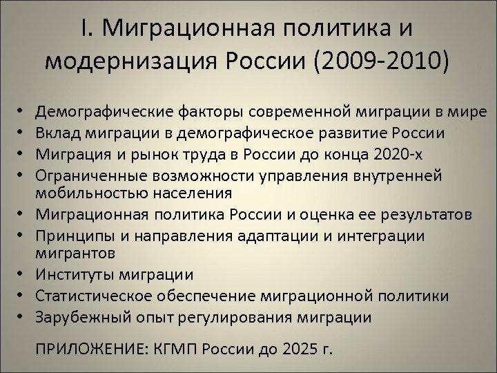 I. Миграционная политика и модернизация России (2009 -2010) • • • Демографические факторы современной