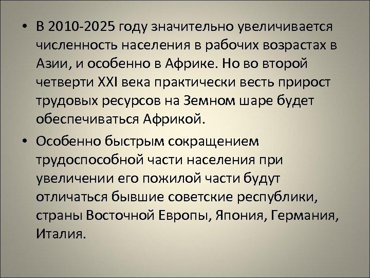 • В 2010 -2025 году значительно увеличивается численность населения в рабочих возрастах в