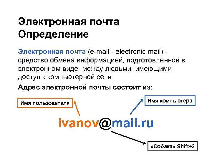 Электронная почта Определение Электронная почта (e-mail - electronic mail) средство обмена информацией, подготовленной в