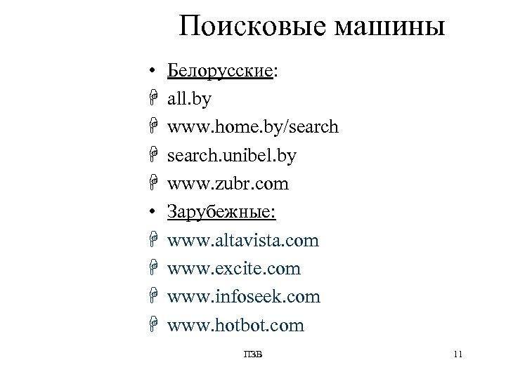 Поисковые машины • H H H H Белорусские: all. by www. home. by/search. unibel.