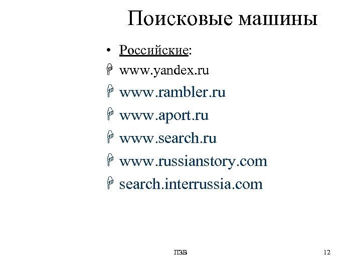 Поисковые машины • Российские: H www. yandex. ru H www. rambler. ru H www.