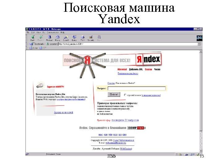 Поисковая машина Yandex ПЗВ 13