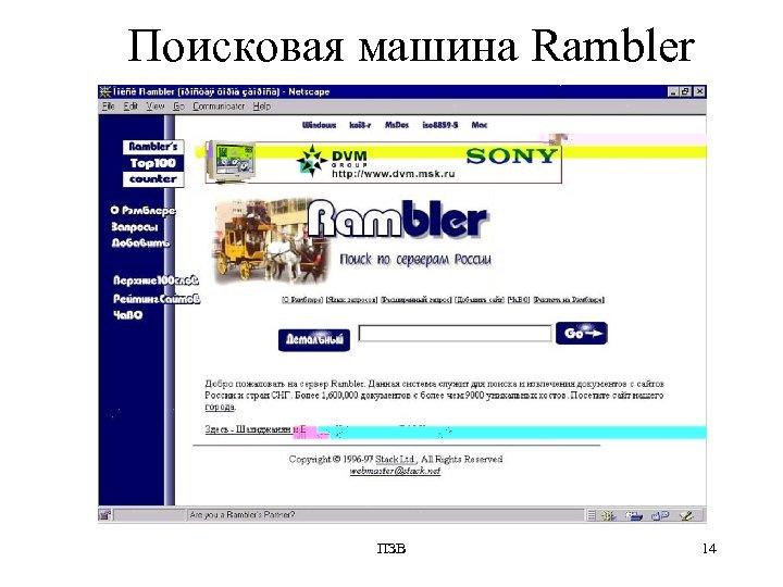 Поисковая машина Rambler ПЗВ 14