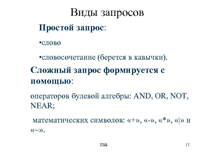 Виды запросов Простой запрос: • словосочетание (берется в кавычки). Сложный запрос формируется с помощью: