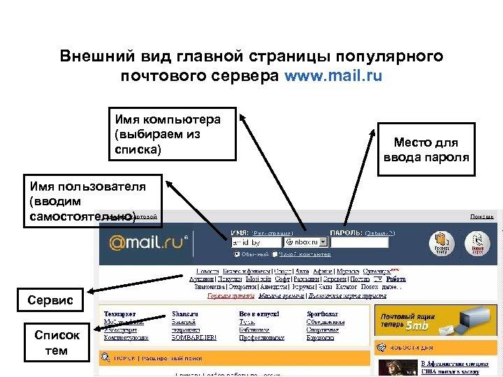 Внешний вид главной страницы популярного почтового сервера www. mail. ru Имя компьютера (выбираем из