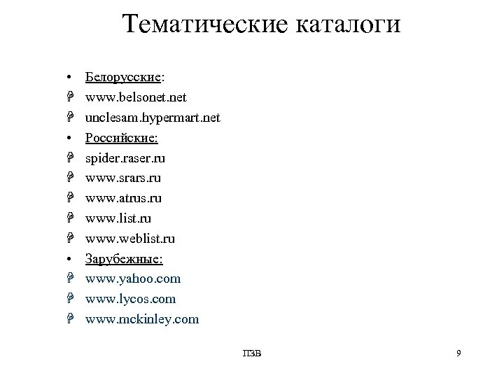 Тематические каталоги • H H H H H • H H H Белорусские: www.