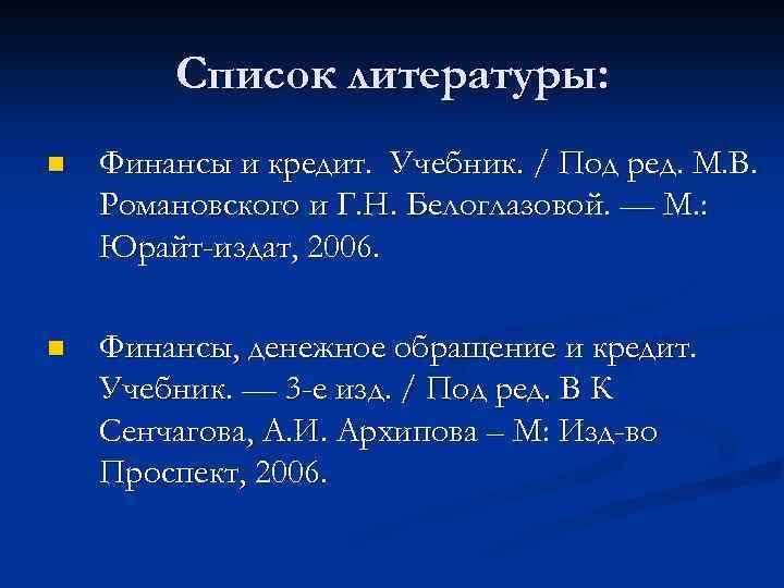 Список литературы: n Финансы и кредит. Учебник. / Под ред. М. В. Романовского и