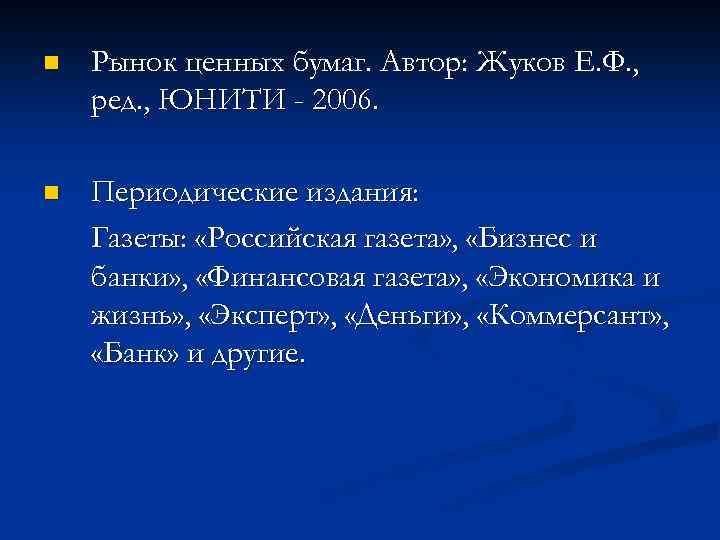 n Рынок ценных бумаг. Автор: Жуков Е. Ф. , ред. , ЮНИТИ - 2006.