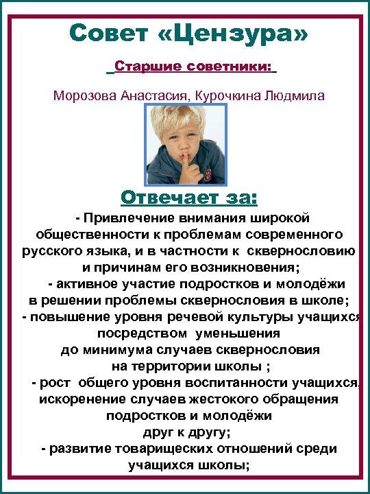 Совет «Цензура» Старшие советники: Морозова Анастасия, Курочкина Людмила Отвечает за: - Привлечение внимания широкой
