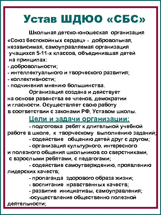 Устав ШДЮО «СБС» Школьная детско-юношеская организация «Союз беспокойных сердец» - добровольная, независимая, самоуправляемая организация