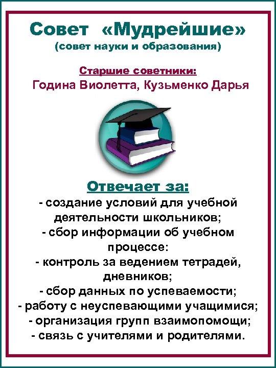 Совет «Мудрейшие» (совет науки и образования) Старшие советники: Година Виолетта, Кузьменко Дарья Отвечает за:
