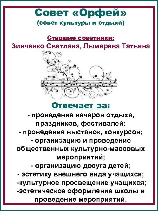 Совет «Орфей» (совет культуры и отдыха) Старшие советники: Зинченко Светлана, Лымарева Татьяна Отвечает за: