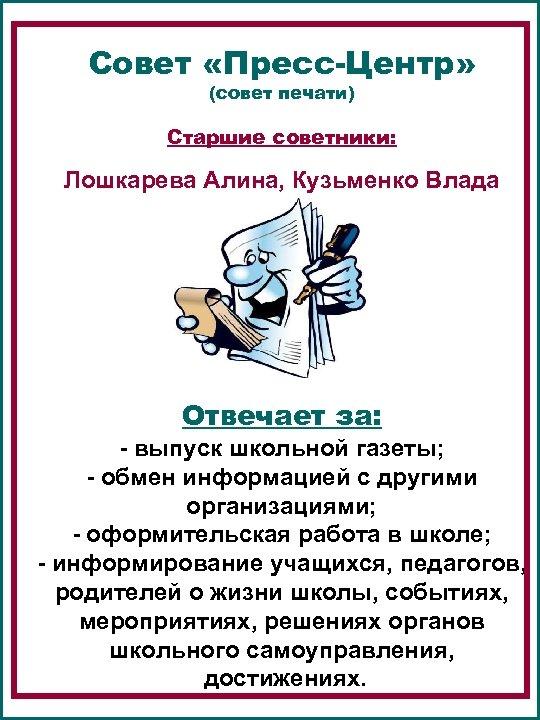 Совет «Пресс-Центр» (совет печати) Старшие советники: Лошкарева Алина, Кузьменко Влада Отвечает за: - выпуск
