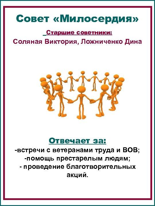 Совет «Милосердия» Старшие советники: Соляная Виктория, Ложниченко Дина Отвечает за: -встречи с ветеранами труда