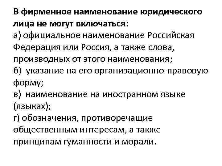В фирменное наименование юридического лица не могут включаться: а) официальное наименование Российская Федерация или