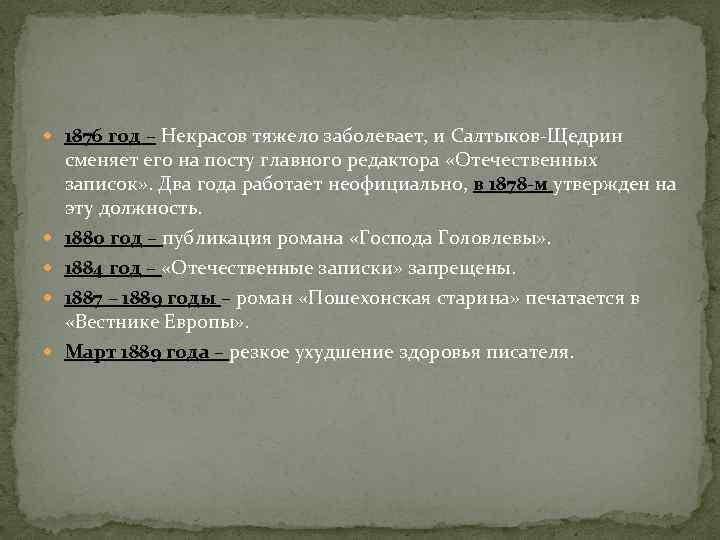 1876 год – Некрасов тяжело заболевает, и Салтыков-Щедрин сменяет его на посту главного