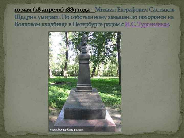 10 мая (28 апреля) 1889 года – Михаил Евграфович Салтыков. Щедрин умирает. По собственному