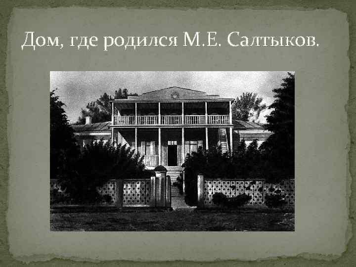 Дом, где родился М. Е. Салтыков.