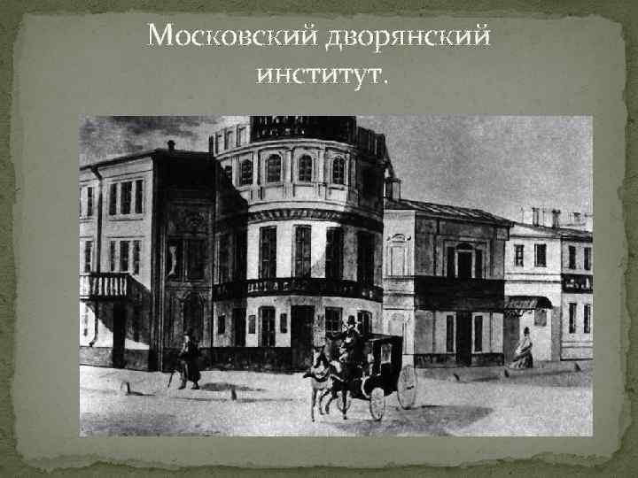 Московский дворянский институт.