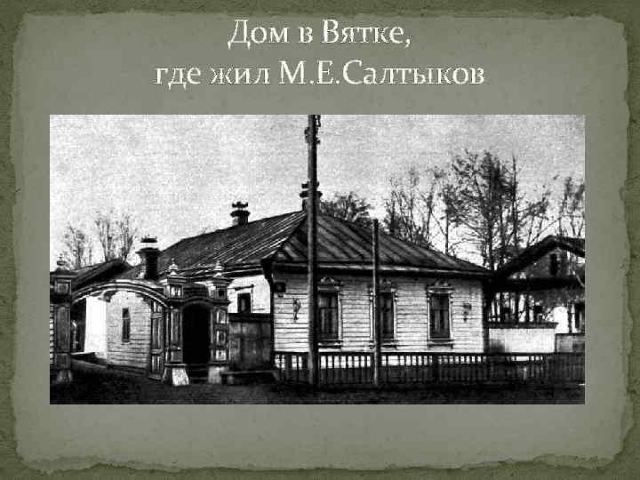 Дом в Вятке, где жил М. Е. Салтыков