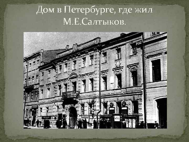 Дом в Петербурге, где жил М. Е. Салтыков.