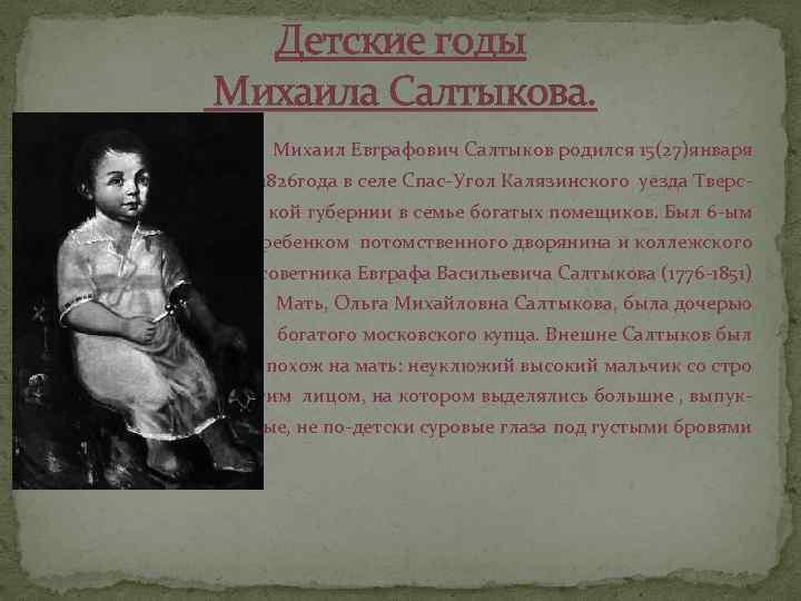 Детские годы Михаила Салтыкова. Михаил Евграфович Салтыков родился 15(27)января 1826 года в селе Спас-Угол
