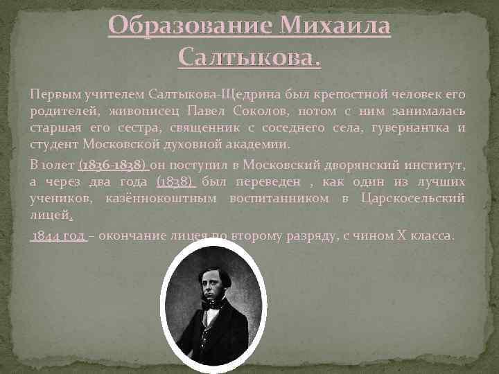 Образование Михаила Салтыкова. Первым учителем Салтыкова-Щедрина был крепостной человек его родителей, живописец Павел Соколов,