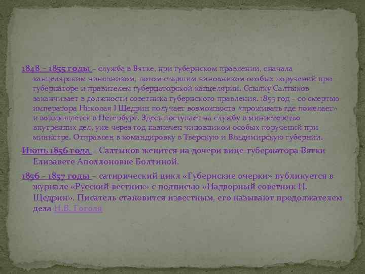 1848 – 1855 годы – служба в Вятке, при губернском правлении, сначала канцелярским чиновником,