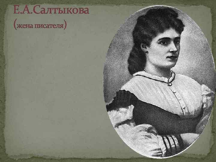 Е. А. Салтыкова (жена писателя)