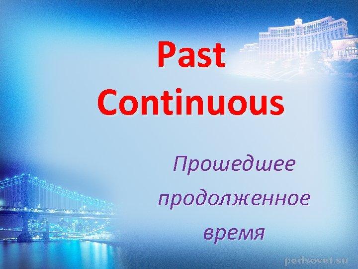 Past Continuous Прошедшее продолженное время
