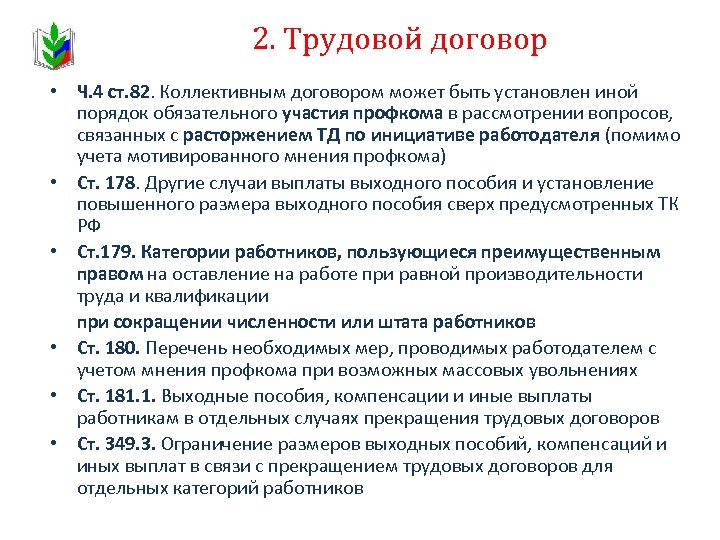 2. Трудовой договор • Ч. 4 ст. 82. Коллективным договором может быть установлен иной