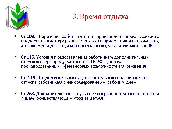 3. Время отдыха • Ст. 108. Перечень работ, где по производственным условиям предоставление перерыва