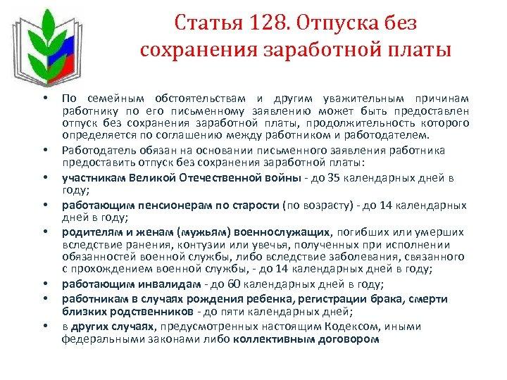 Статья 128. Отпуска без сохранения заработной платы • • По семейным обстоятельствам и другим