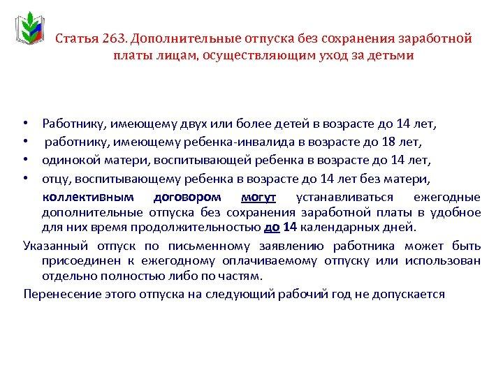 Статья 263. Дополнительные отпуска без сохранения заработной платы лицам, осуществляющим уход за детьми •