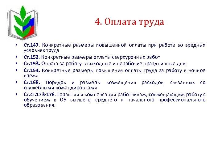 4. Оплата труда • • • Ст. 147. Конкретные размеры повышенной оплаты при работе
