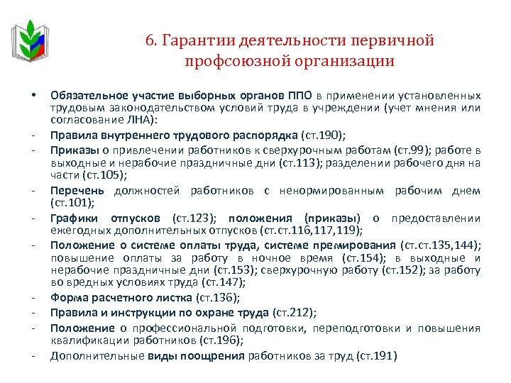 6. Гарантии деятельности первичной профсоюзной организации • - - Обязательное участие выборных органов ППО