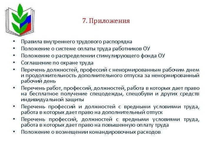 7. Приложения • • • Правила внутреннего трудового распорядка Положение о системе оплаты труда