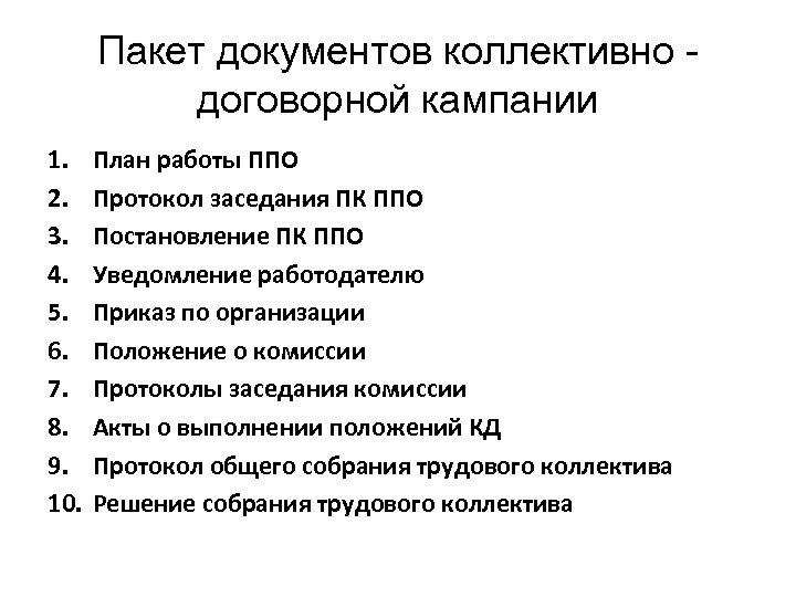 Пакет документов коллективно - договорной кампании 1. 2. 3. 4. 5. 6. 7. 8.