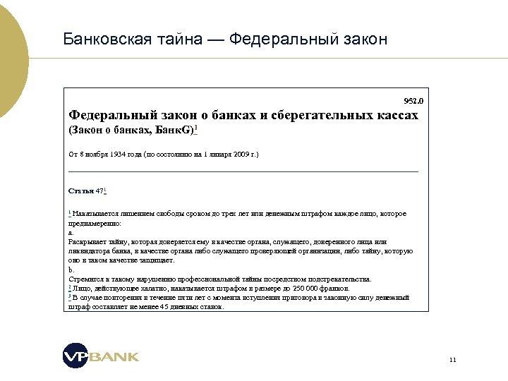 Банковская тайна — Федеральный закон 952. 0 Федеральный закон о банках и сберегательных кассах