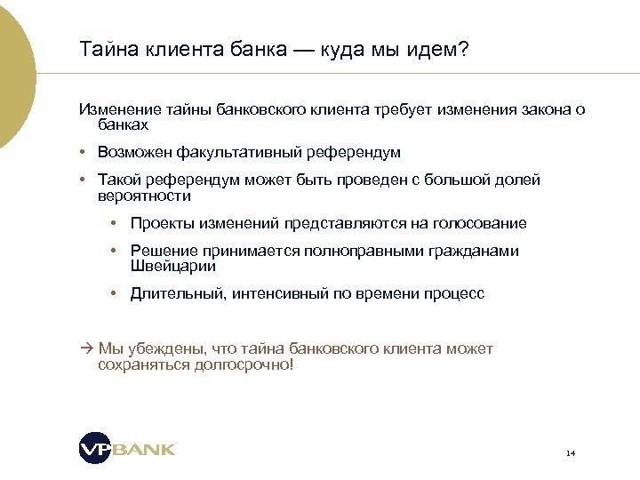 Тайна клиента банка — куда мы идем? Изменение тайны банковского клиента требует изменения закона