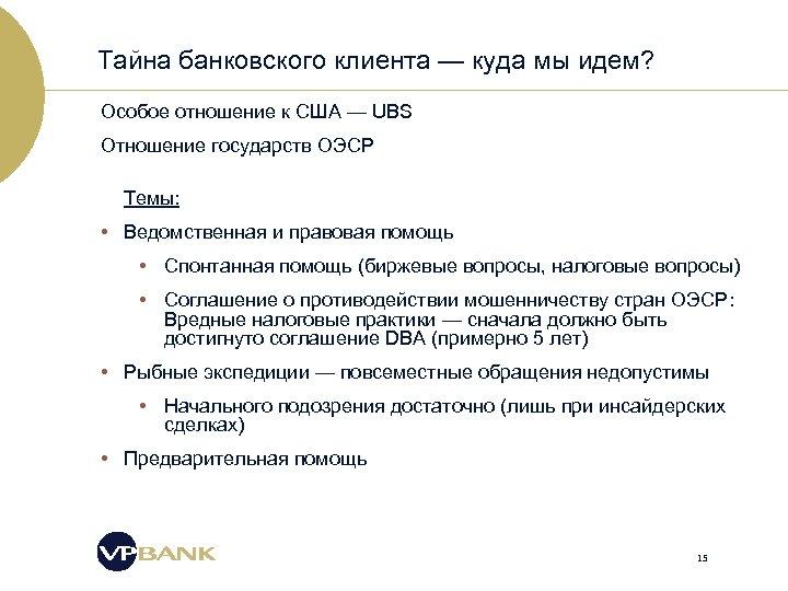 Тайна банковского клиента — куда мы идем? Особое отношение к США — UBS Отношение