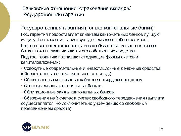 Банковские отношения: страхование вкладов/ государственная гарантия Государственная гарантия (только кантональные банки) Гос. гарантия предоставляет