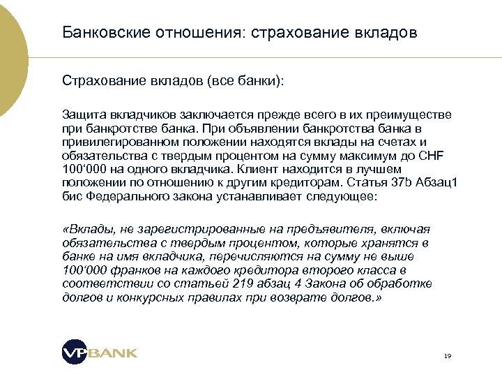 Банковские отношения: страхование вкладов Страхование вкладов (все банки): Защита вкладчиков заключается прежде всего в