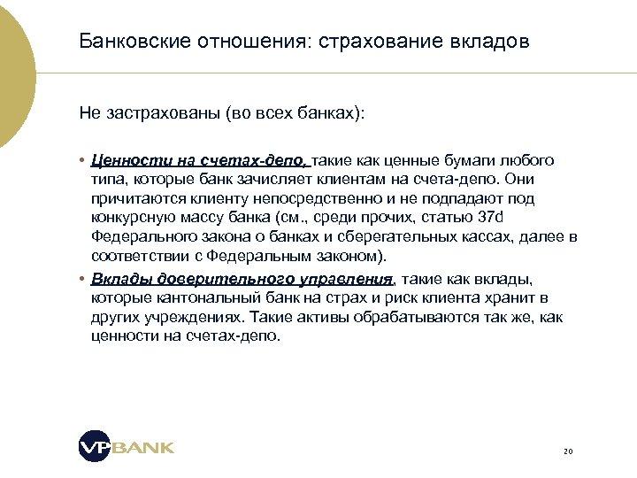 Банковские отношения: страхование вкладов Не застрахованы (во всех банках): • Ценности на счетах-депо, такие