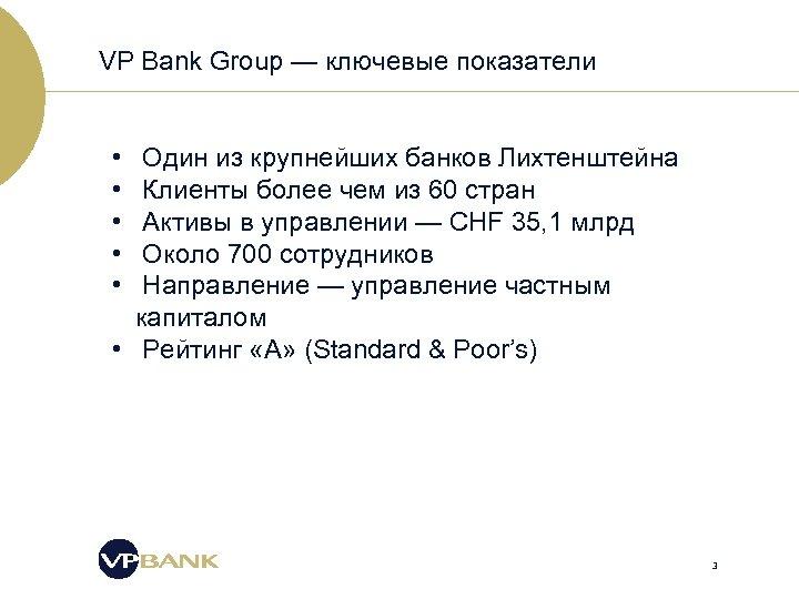 VP Bank Group — ключевые показатели • • • Один из крупнейших банков Лихтенштейна