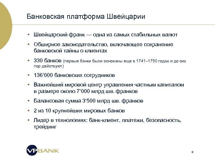 Банковская платформа Швейцарии • Швейцарский франк — одна из самых стабильных валют • Обширное