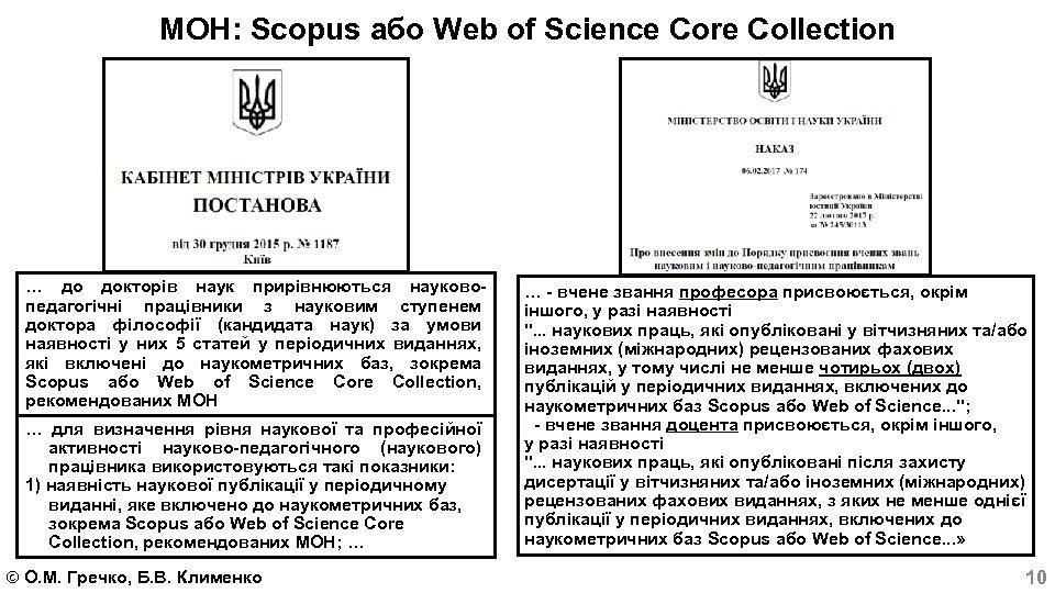 МОН: Scopus або Web of Science Core Collection … до докторів наук прирівнюються науковопедагогічні
