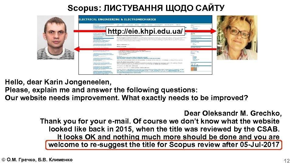 Scopus: ЛИСТУВАННЯ ЩОДО САЙТУ http: //eie. khpi. edu. ua/ Hello, dear Karin Jongeneelen, Please,