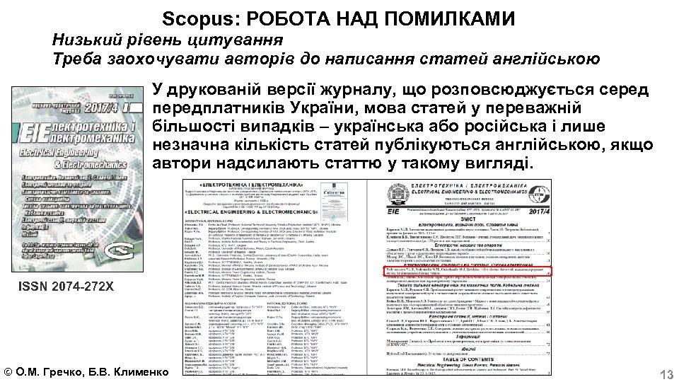Scopus: РОБОТА НАД ПОМИЛКАМИ Низький рівень цитування Треба заохочувати авторів до написання статей англійською